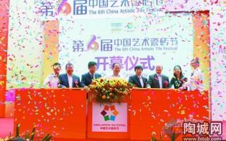 瓷海国际第六届中国艺术瓷砖节圆满落幕